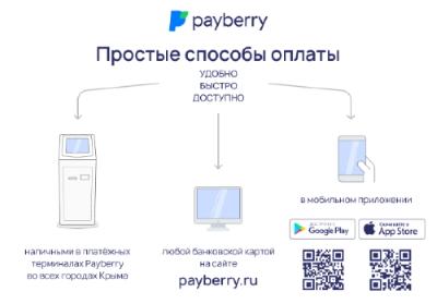 Быстрее и легче оплачивать услуги с Payberry
